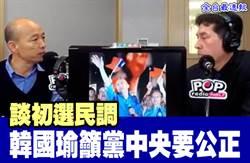 《全台最速報》談初選民調 韓國瑜籲黨中央要公正