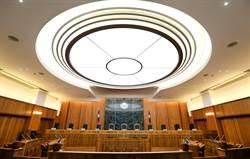 大法庭新制上路 未來將統一法律見解