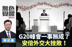 無色覺醒》賴岳謙:G20峰會一事無成?安倍外交大挫敗!