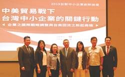 台新銀創新論壇解析貿易戰
