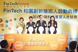 FinTech校園創新接班人 啟動
