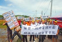水林鄉民抗議 拒養雞場復工