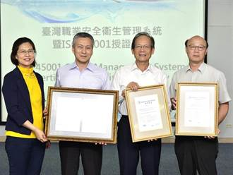 臺灣港務公司 亞洲首獲ISO45001/TOSHMS雙系統認證港口管理公司