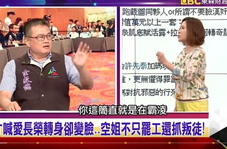 陳斐娟昨日在節目上討論曲姓空姐PO文,與全教總理事長張旭政發生激烈爭辯。(取自這不是新聞YouTube)