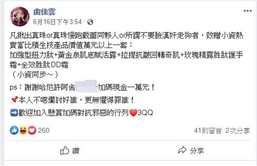 這篇在陳斐娟節目中引爆激烈討論的PO文。(翻攝曲佳雲臉書)