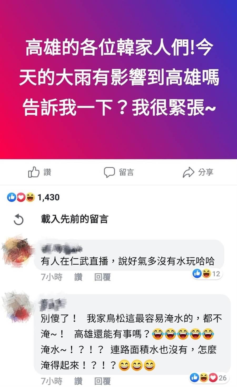 網友臉書發文、留言。(圖/翻攝自臉書「韓家軍」)