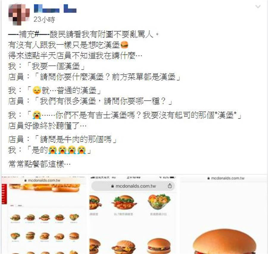 網友分享買漢堡的過程。(翻攝爆廢公社)