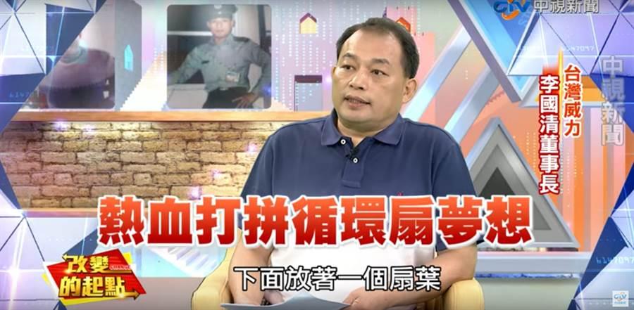 世界第一的天花板循環商製造商就在台灣,董事長李國清為實踐品牌的理念而扛下朋友高達2億的債務,背後的故事令人動容。(圖片來源/中視「改變的起點」節目Youtube)