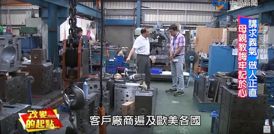 台灣威力董事長李國清早年以模具及射出起家,年營收高達上億,客戶遍布海外,是台灣數一數二的模具製造商。(圖片來源/中視「改變的起點」節目Youtube)
