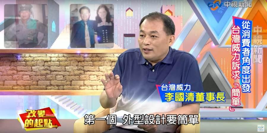 台灣威力循環扇出發點就是「簡單」,但是這個看似簡單的產品,李國清認為或許不是高科技、但絕對劃時代。(圖片來源/中視「改變的起點」節目Youtube)