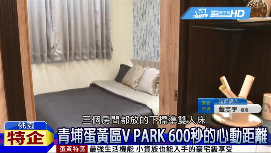 目前銷售最好的是39坪的三房,三個房間都能放置標準雙人床/截取自youtube