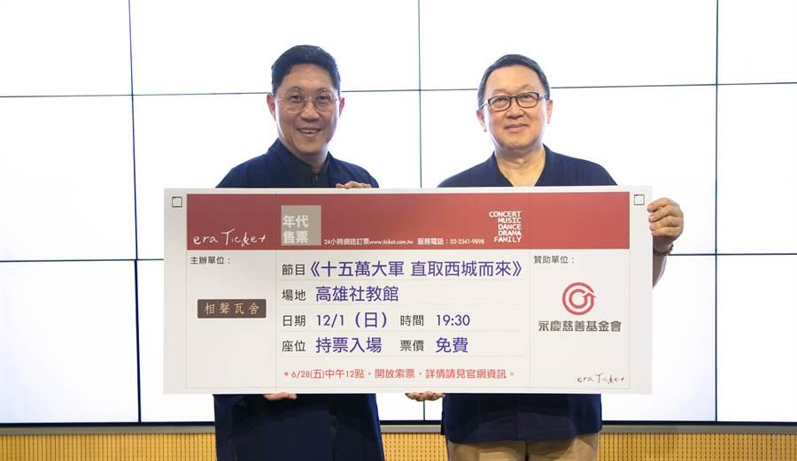 永慶慈善基金會董事長趙怡(右),將全額贊助《相聲瓦舍》121在高雄演出《十五萬大軍直取西城而來》,上千張票劵,免費提供給民眾索取。