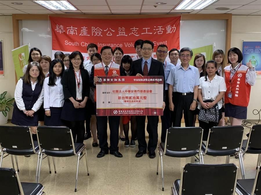 華南產險捐20萬贊助安得烈慈善協會,共同關懷弱勢兒少。(吳亮賢翻攝)