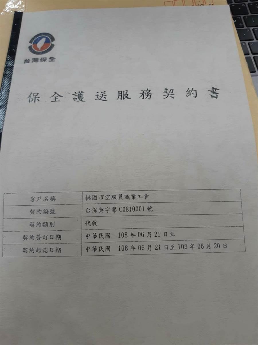 桃园市空服员职业工会出示与台湾保全签订的合约。