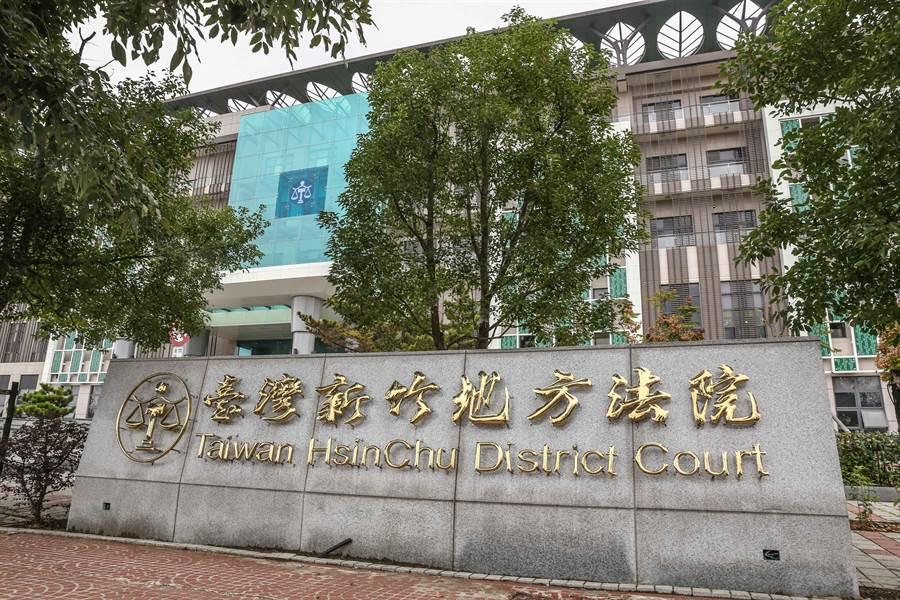 新竹地方法院。(羅浚濱攝)