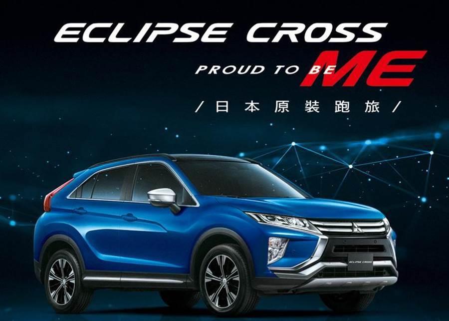 (圖說:全新年式ECLIPSE CROSS推出曜光藍特仕車,限時限量100.9萬起。/中華車提供)