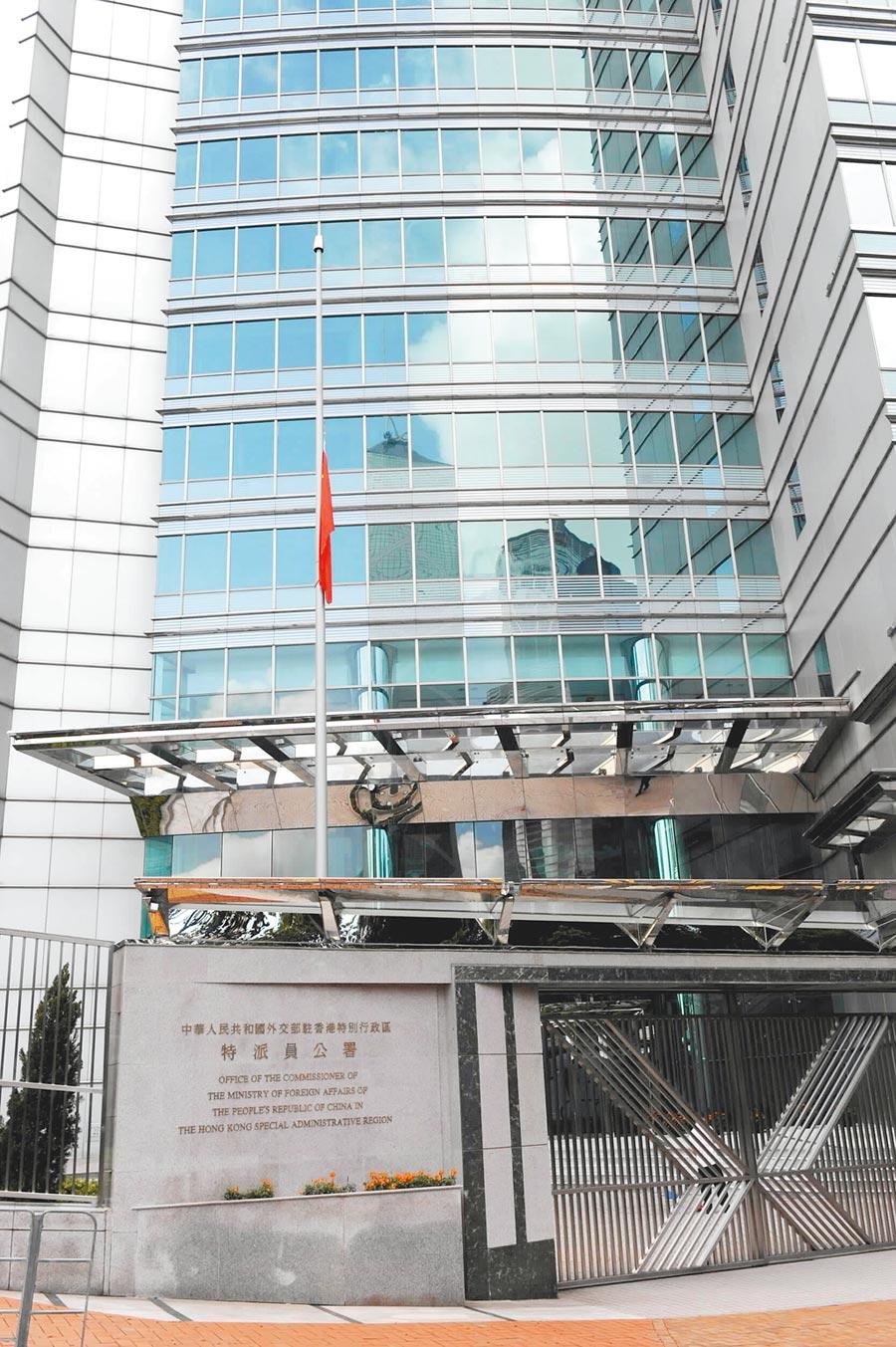 大陸外交部駐港公署。(新華社資料照片)