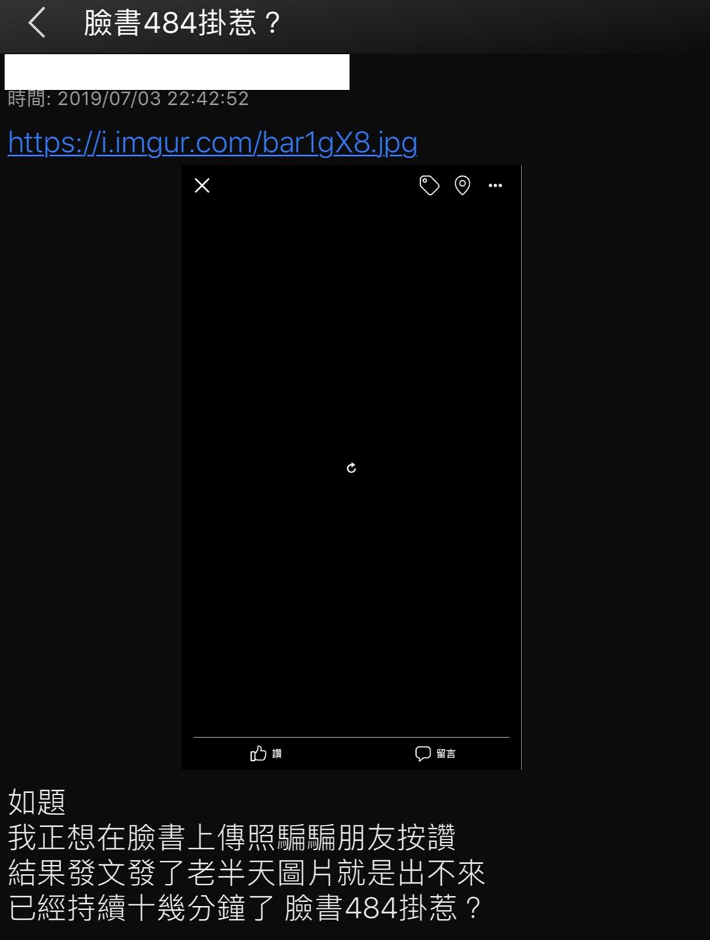 臉書、IG又大當機!網哀嚎:圖片出不來。(圖/翻攝自批踢踢)