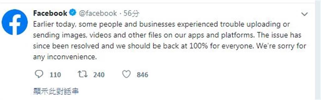 臉書官方稍早發文表示問題已解決。(翻攝臉書推特)
