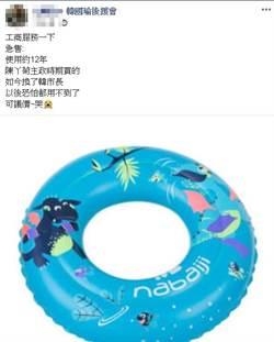 高雄不淹了?網友拋售「用12年」游泳圈超酸