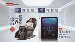 喬山父親節尊榮獻禮 買Fujiiryoki日本境界按摩椅 就送12.9吋超大iPad Pro  讓爸媽坐得放鬆,更看得輕鬆