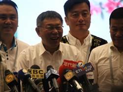 韓兩岸小組成員現身雙城論壇 柯:他來賺錢的