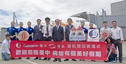 台中-青島今復航  燕子市長開通兩岸航線再下一城