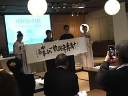 第二屆海峽兩岸青年發展論壇 中華青雁和平教育基金會洪秀柱董事長將率團前往交流