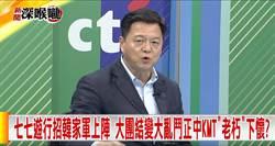 七七遊行招韓家軍上陣 變大亂鬥正中KMT老朽下懷?