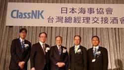 日本海事協會新總經理上任