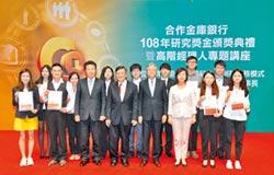 11名學生獲合庫研究獎金
