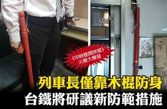 《中時晚間快報》列車長僅靠木棍防身 台鐵將研議新防範措施