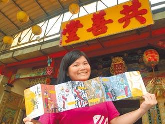 宣揚廟宇文化 她自掏腰包製目錄