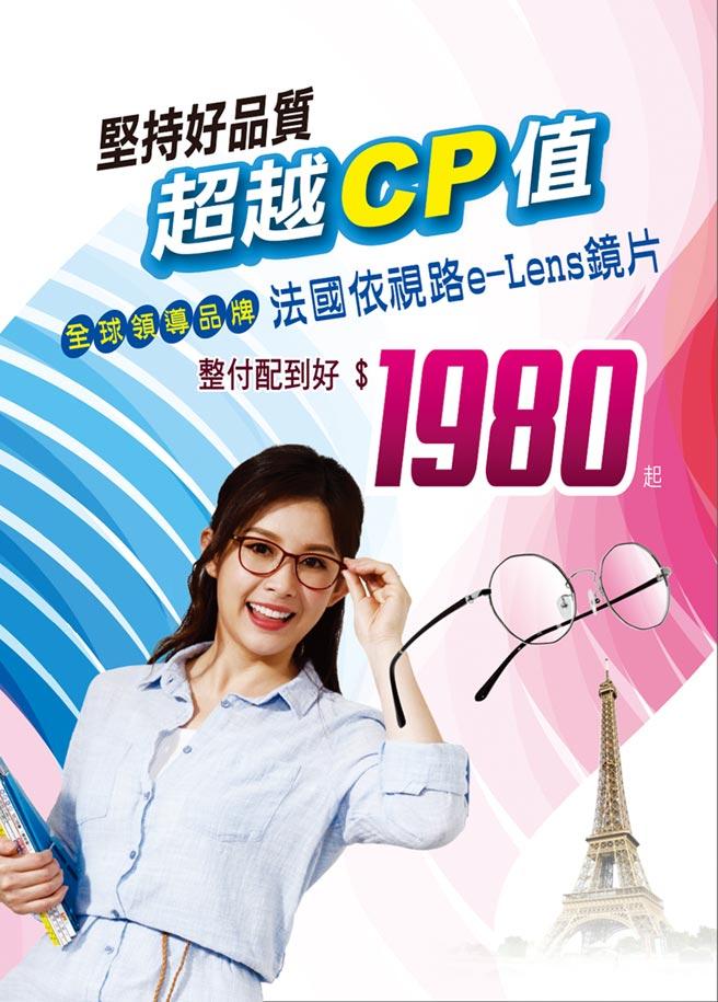 得恩堂眼鏡今夏CP值大爆發,獨家推出依視路e-Lens鏡片搭配時尚韓潮鏡框,整副配好只要1,980元起。圖/業者提供