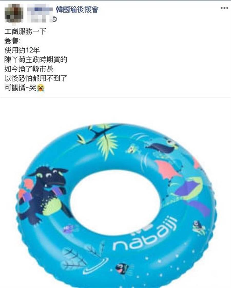 有網友在「韓國瑜後援會」發工商服務文說,急售用約12年的游泳圈,「陳丫菊主政時期買的,如今換了韓市長,以後恐怕都用不到了。可議價~哭」網友笑翻建議他「趕快賣給桃園人!」(韓國瑜後援會)