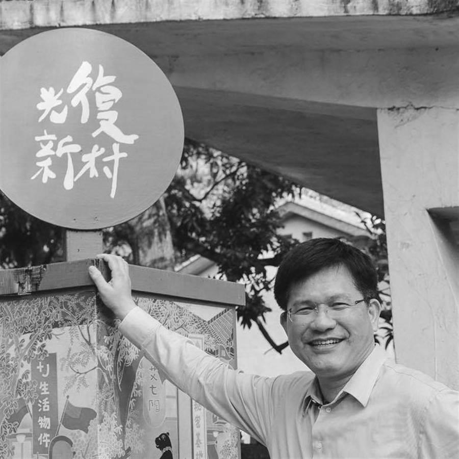 鐵路警察不幸殉職,交通部長林佳龍臉書換黑白照。(翻攝自林佳龍臉書)