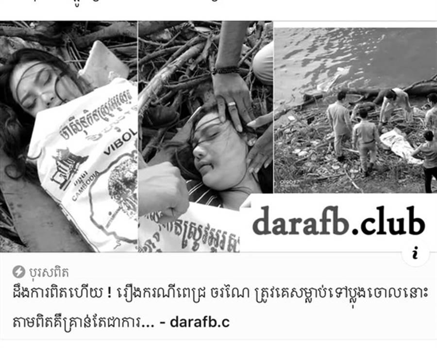 柬埔寨女星為新片宣傳,竟假死被罵翻。(圖/翻攝自Diamond臉書)