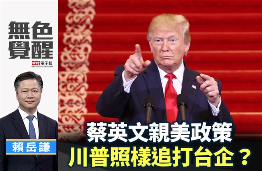 無色覺醒》賴岳謙:蔡英文親美政策 川普照樣追打台企?