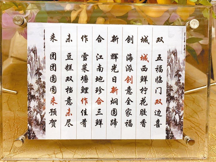 上海市長應勇,3日晚宴款待柯文哲菜單。(記者葉文義攝)