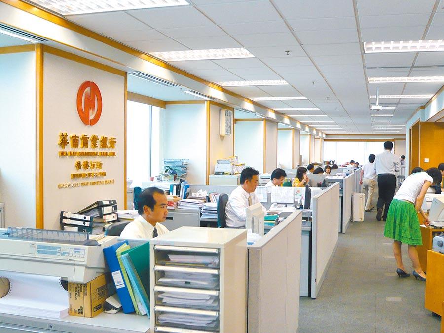 海外資金匯回稅率拍板定案。圖為華南銀行香港分行。(本報系資料照片)