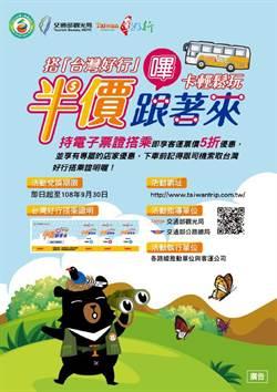 暑假期間限定!搭「台灣好行」38條路線半價優惠
