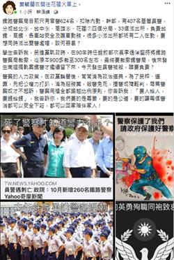 民進黨曾險裁鐵警局 葉毓蘭:政府負責