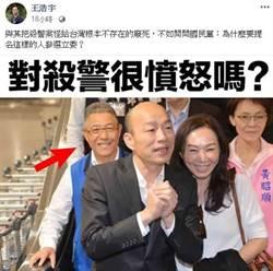 殺警案被王浩宇用來黑韓 網問:真的是人嗎?