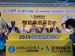 星展銀行力挺「高雄國際觀光節」攜手行銷台灣