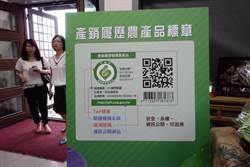 產銷履歷取代吉園圃 農糧署呼籲支持優先購買
