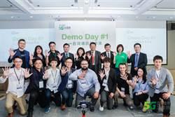 亞太電信5G加速器計畫助新創團隊探索5G新未來