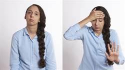 性慾下降!5個跡象檢測是否患有「焦慮症」
