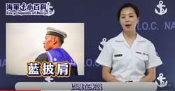 水兵藍披肩可以... 海軍張鈞甯說給你聽