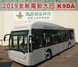 凱勝「電動低地板大客車」獲台北、大都會客運大單 總金額2.4億