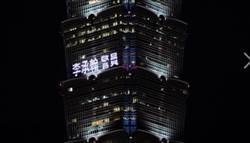 悼念李承翰 台北101秀「謝謝您們的愛」